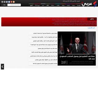 عربي21 - الصفحة الرئيسية