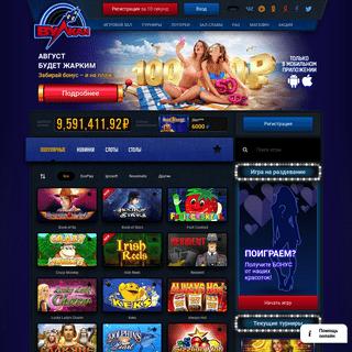Казино Вулкан- игровые автоматы онлайн, азартные игры от официального