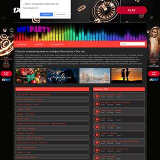 ArchiveBay.com - mp3-party.ru - Mp3Party - Новая и старая музыка в mp3, слушать песни онлайн, скачать на теле�