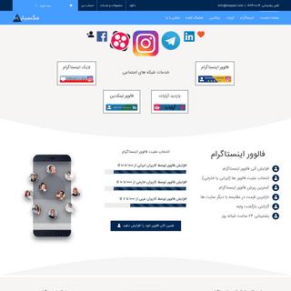 ArchiveBay.com - maxyar.com - فالوور اینستاگرام - خدمات شبکه های اجتماعی - ممبر تلگرام - مکسیار