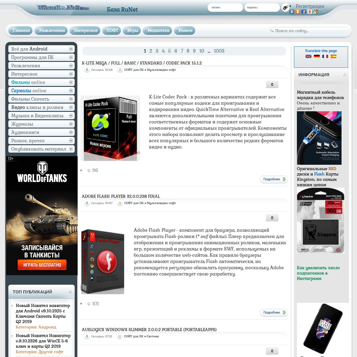 База РуНет - Информационно - развлекательный портал