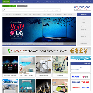 فروشگاه اینترنتی دی جی بانه - قیمت، خرید و فروش تلویزیون سونی، ال جی، س�