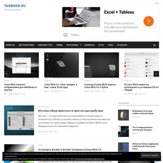 tuXrider.ru - О Linux и не только