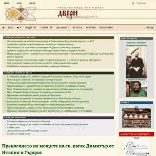 ArchiveBay.com - dveri.bg - Двери на Православието
