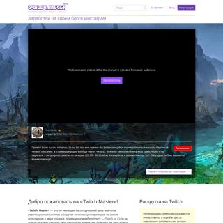 ArchiveBay.com - twitchmaster.ru - «Twitch Master» — бесплатная раскрутка стримов на Twitch.tv