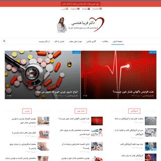 دکتر قلب فریبا هندسی - متخصص قلب و عروق - فشار خون - آنژیوگرافی