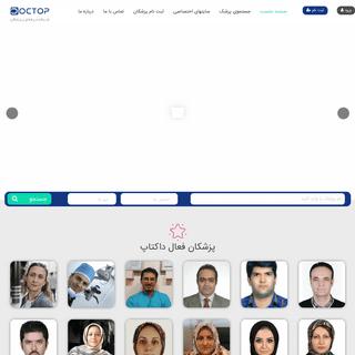 داکتاپ - شبکه حرفه ای پزشکان - شبکه حرفه ای پزشکان، بهترین پزشکان ایران�