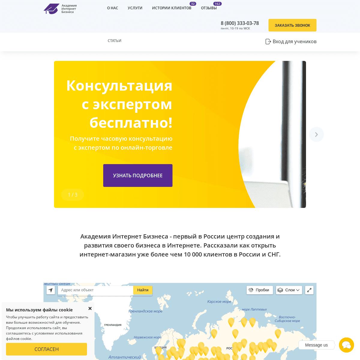 ArchiveBay.com - internet-akademia.ru - Академия Интернет Бизнеса Евгении Беловой, обучение интернет бизнесу