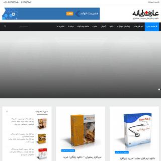ArchiveBay.com - arefrayaneh.com - شرکت نرم افزاری عارف رایانه - مرجع نرم افزار پزشکی و حسابداری
