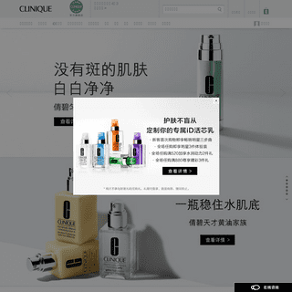 倩碧Clinique官方网站暨网上商城-倩碧护肤,彩妆,香水在线销售 - clinique.com.cn