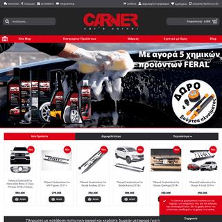 ArchiveBay.com - carner.gr - CARNER - Αξεσουάρ αυτοκινήτου - αλυσίδες - φανάρια - χημικά