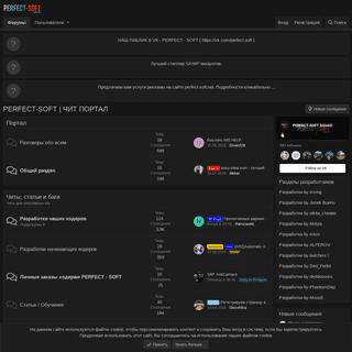 ArchiveBay.com - perfect-soft.net - PERFECT-SOFT - ЧИТ ПОРТАЛ