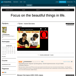 ArchiveBay.com - ukhudshanskiy.livejournal.com - Focus on the beautiful things in life. — ЖЖ