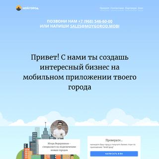 ArchiveBay.com - moygorod.mobi - Мой город