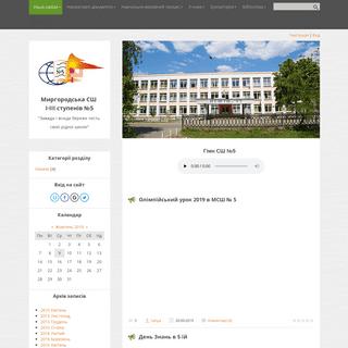 Миргородська СШ І-ІІІ ступенів №5 - Головна сторінка