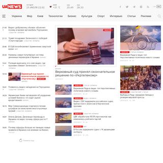 Последние новости Украины - UA.NEWS