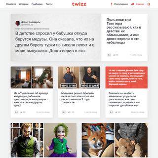 A complete backup of twizz.ru