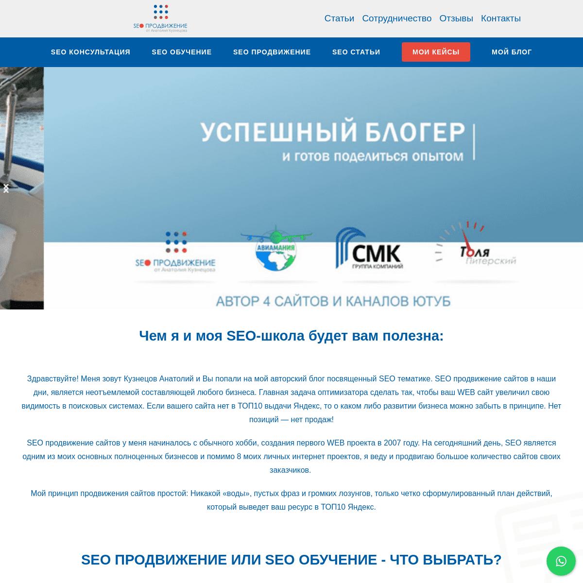SEO продвижение сайтов - Уверенный выход в ТОП 10