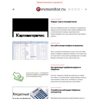 ArchiveBay.com - exmonitor.ru - Потребительские кредиты. Дебетовые карты. Пенсионные. Электронные де�