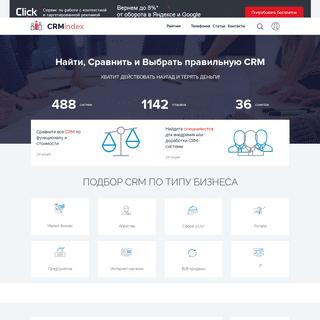 CRMindex - сервис подбора CRM-системы. Рейтинги, обзоры и сравнения программ