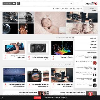 صفحه اصلی عکاسی - سایت عکاسی