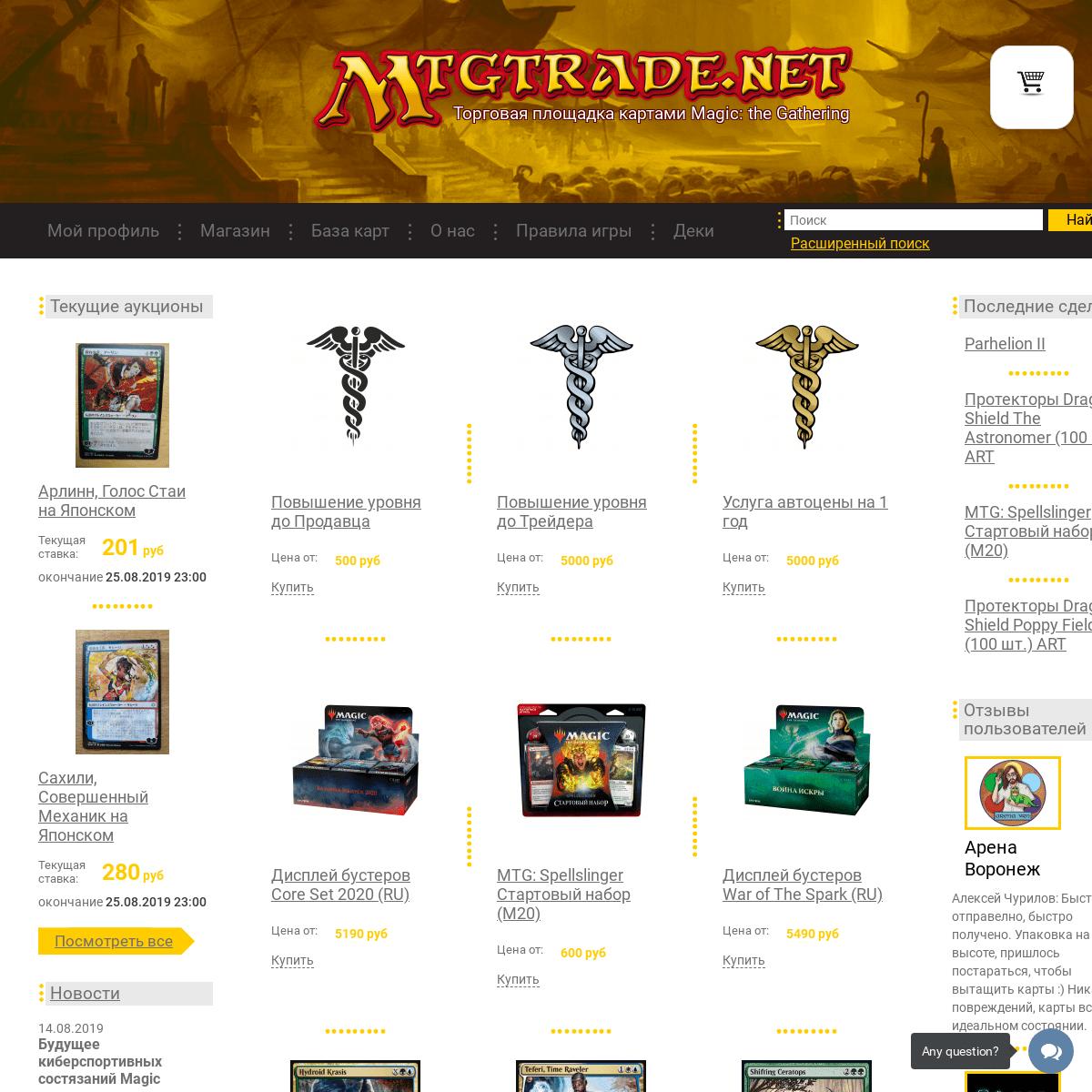 MtgTrade.net. Торговая площадка картами Magic- the Gathering