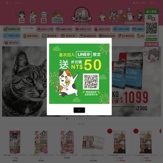 ArchiveBay.com - quickbuy.com.tw - 寵物用品-好物快寵-嚴選寵物用品購物站