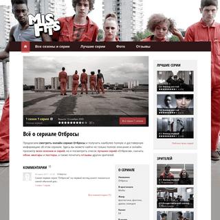 Отбросы — смотреть онлайн бесплатно все сезоны и серии, сериал Misfits
