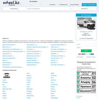Колесо кз — Продажа авто в Казахстане - машины, запчасти, цены, объявле