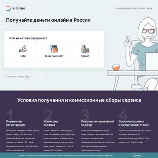 ArchiveBay.com - visame.com.ru - Visame - Получайте деньги онлайн в России.
