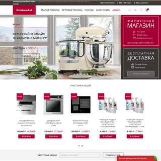 KitchenAid - Официальный магазин - Техника для кухни Китчен Эйд