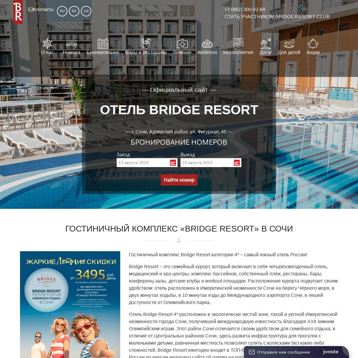 ArchiveBay.com - brsochi.ru - Отель Бридж Резорт 4- Сочи — Официальный сайт Bridge Resort