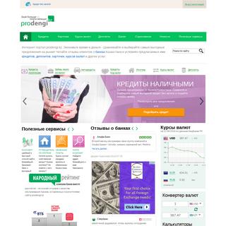 Портал о личных финансах проденьги. Все финансовые услуги в Казахстан