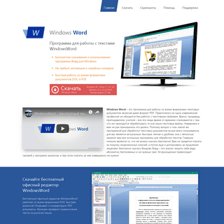 ArchiveBay.com - windowsword.ru - Бесплатный редактор WindowsWord