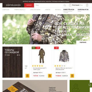 ArchiveBay.com - hunterland.ru - HUNTERLAND.RU - Магазин для охотников и рыбаков- все для охоты, рыбалки и тури