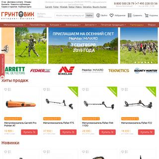 ArchiveBay.com - gruntovik.ru - Грунтовик – интернет-магазин металлоискателей- цены, доставка - Грунт