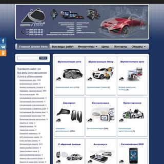 ArchiveBay.com - mos-olimp.ru - Олимп Авто на Волгоградке