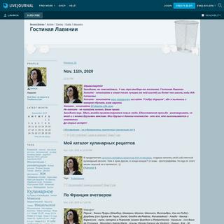 Гостиная Лавинии — LiveJournal