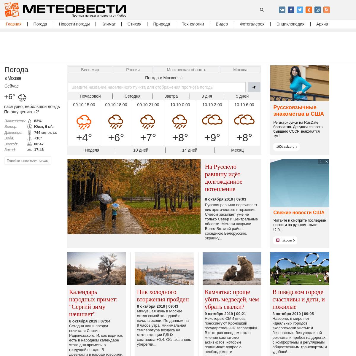 МЕТЕОВЕСТИ - прогноз погоды и новости о погоде от ФОБОС