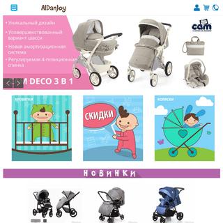 ᐅ Интернет-магазин детских товаров Алданджой - каталог товаров для де