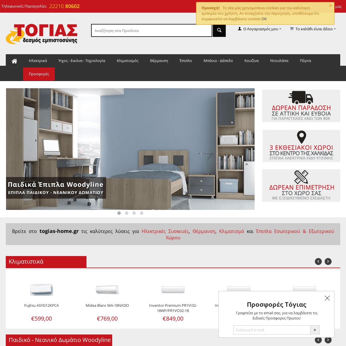 Togias-Home - Τόγιας & Σια Ο.Ε. Τα Πάντα για το Σπίτι
