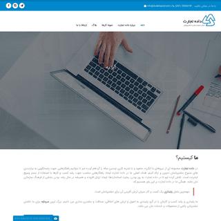 ArchiveBay.com - dadetejarat.com - شرکت داده تجارت
