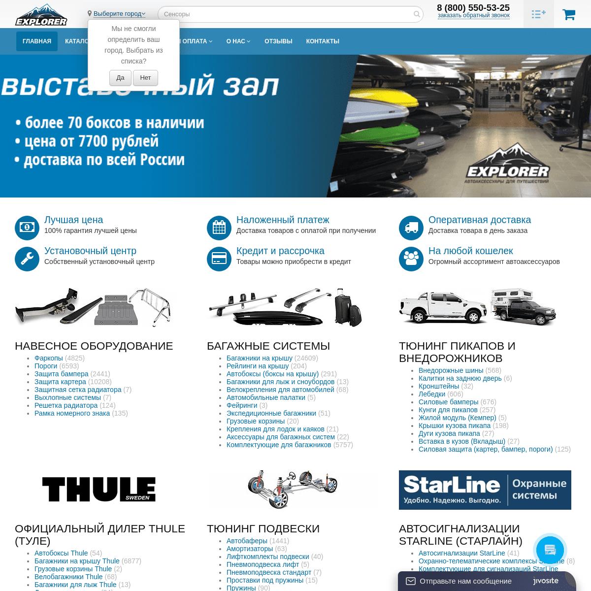 Explorer🚗 купить - цены в интернет-магазине Explorer