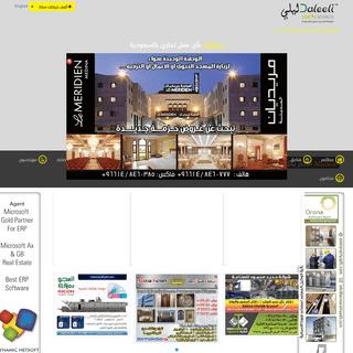 دليل الشركات السعودية - دليل الاعمال والخدمات - دليل المدن الصناعية