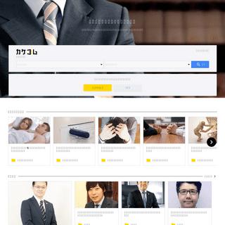 ArchiveBay.com - kakekomu.com - あなたの専門家がきっと見つかる – カケコム