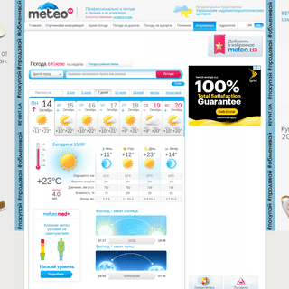 ☂ METEO.UA™- Погода в Украине, прогноз погоды на неделю. Погода на сегодня