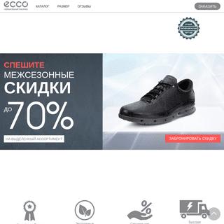 ECCO- межсезонные скидки до 70-