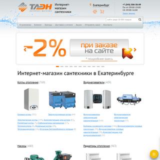 Сантехника – интернет-магазин ТАЭН в Екатеринбурге. Сантехническое о