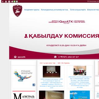 М.Тынышбаев атындағы көлік және коммуникация академиясы