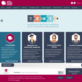 ArchiveBay.com - inedivim.gr - Ίδρυμα Νεολαίας και Δια Βίου Μάθησης - ΙΝΕΔΙΒΙΜ